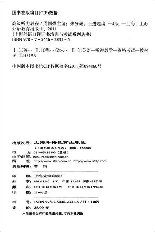 英语高级口译证书考试:高级听力教程