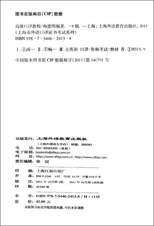 英语高级口语证书考试:高级口译教程