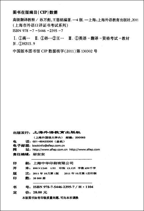 英语高级口译证书考试:高级翻译教程