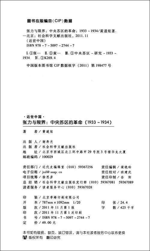 近世中国•张力与限界:中央苏区的革命