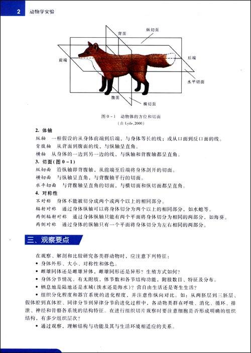 《动物学实验》 白庆笙, 王英永, 等【摘要 书评 试读