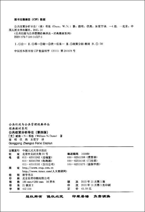公共政策分析导论