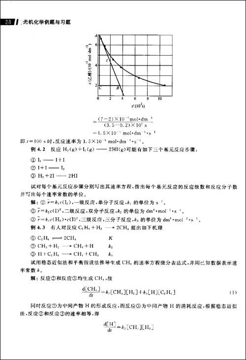 无机化学例题与习题