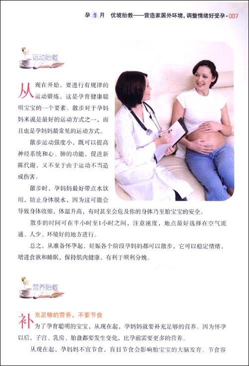 幸福妈妈最想要的第一本胎教书