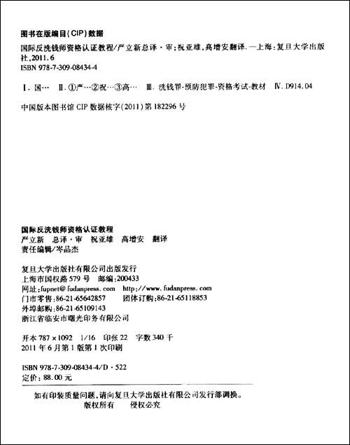 国际反洗钱师资格认证教程