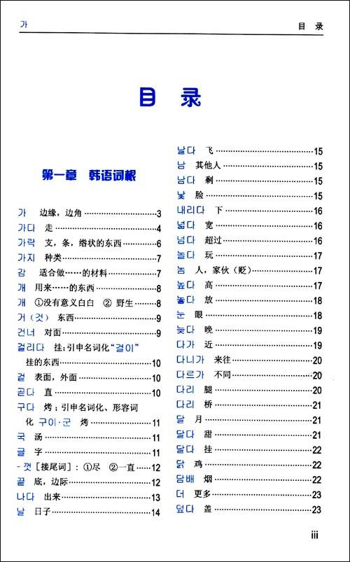 韩语词汇词根+分类记忆法:突破韩语词汇10000词