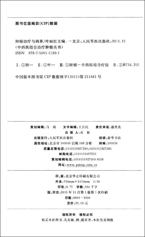 中西医结合治疗肿瘤丛书:肺癌治疗与调养