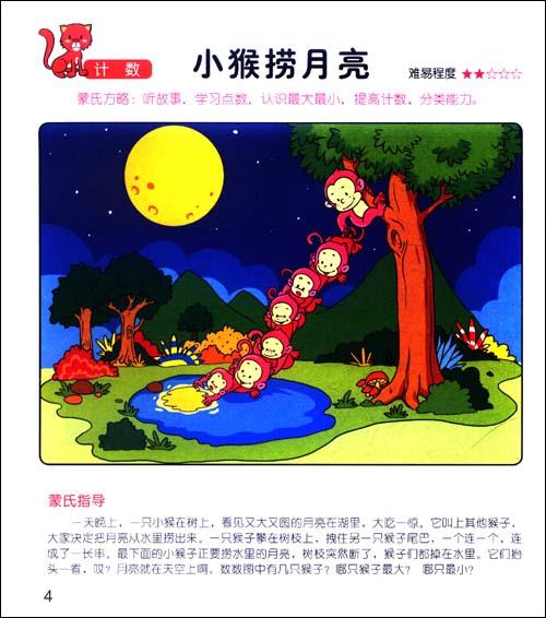 蒙特梭利教育丛书:0-6岁儿童数学能力培养
