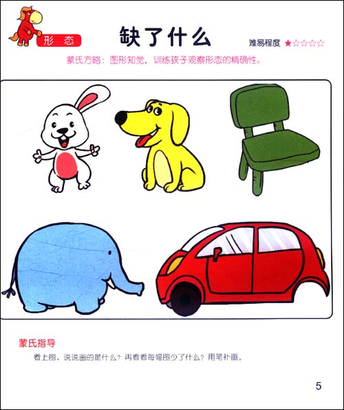 蒙特梭利教育丛书:0-6岁儿童右脑开发