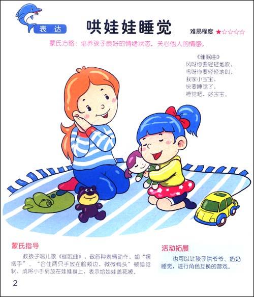 蒙特梭利教育丛书:0-6岁儿童左脑开发