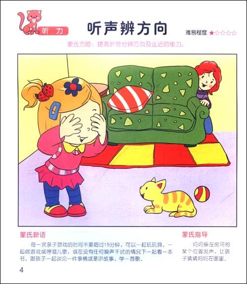蒙特梭利教育丛书:0-6岁儿童语言能力培养