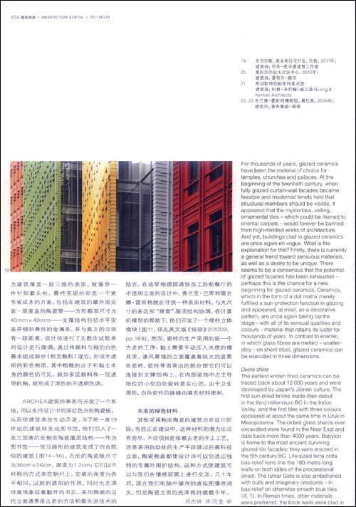 建筑细部:材料与饰面