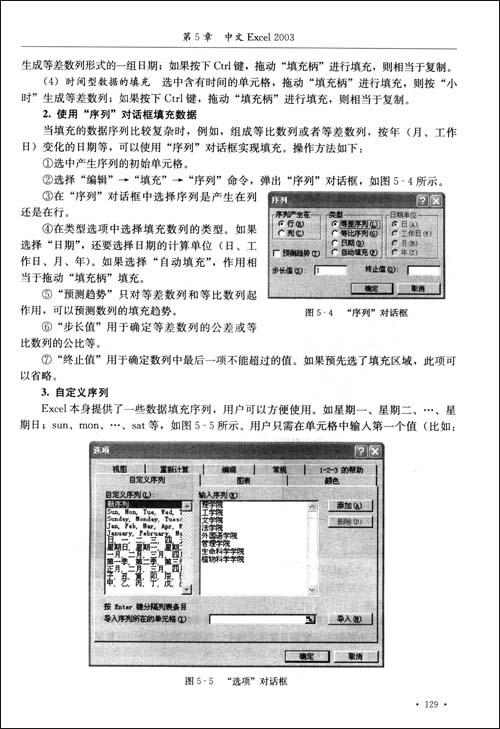 大学计算机基础练习题