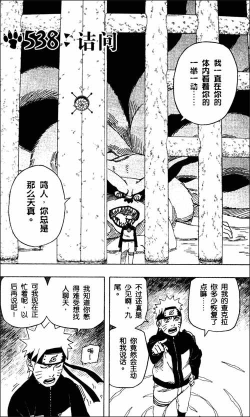 火影忍者57