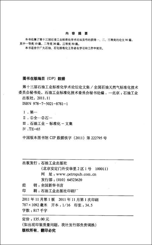 第十三届石油工业标准化学术论坛论文集