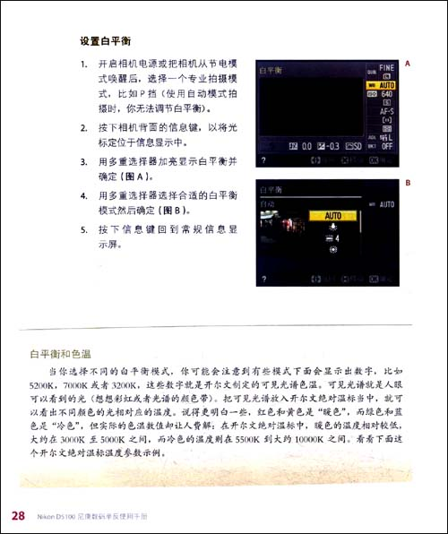 Nikon D5100尼康数码单反使用手册