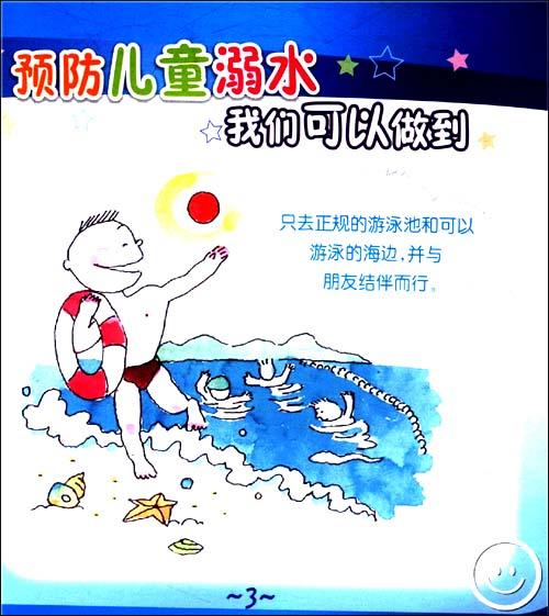 儿童意外伤害预防和急救