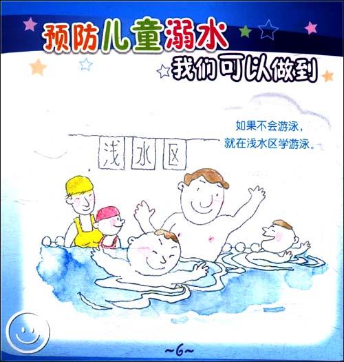 预防溺水黑板报插画