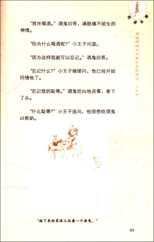 回至 小王子(中英对照)(彩色插图) (平装)