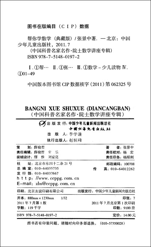 中国科普名家名作•院士数学讲座专辑:帮你学数学