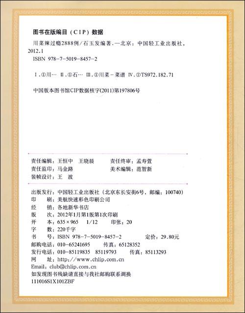 好生活百事通:川菜辣过瘾2888例