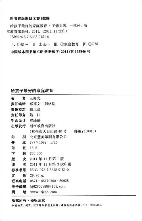 新东方•给孩子最好的家庭教育:留美教育博士、新东方校长王修文谈新时代子女教育