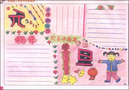 手抄报手绘花卉边框