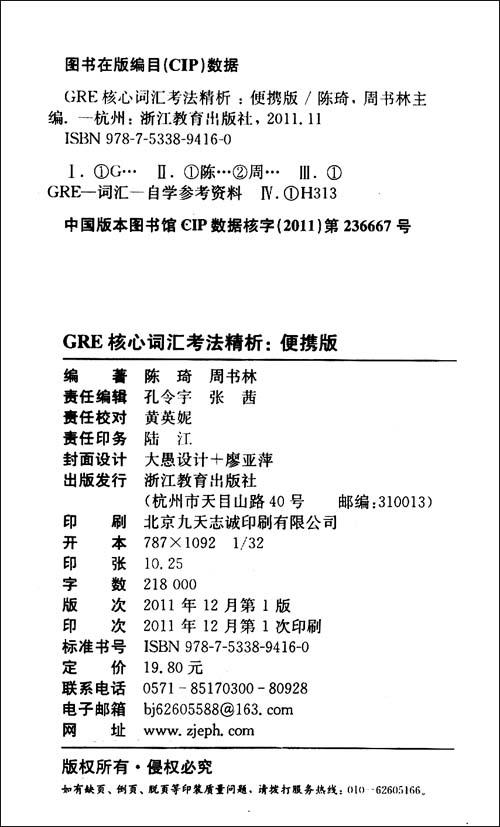 新东方•GRE核心词汇考法精析