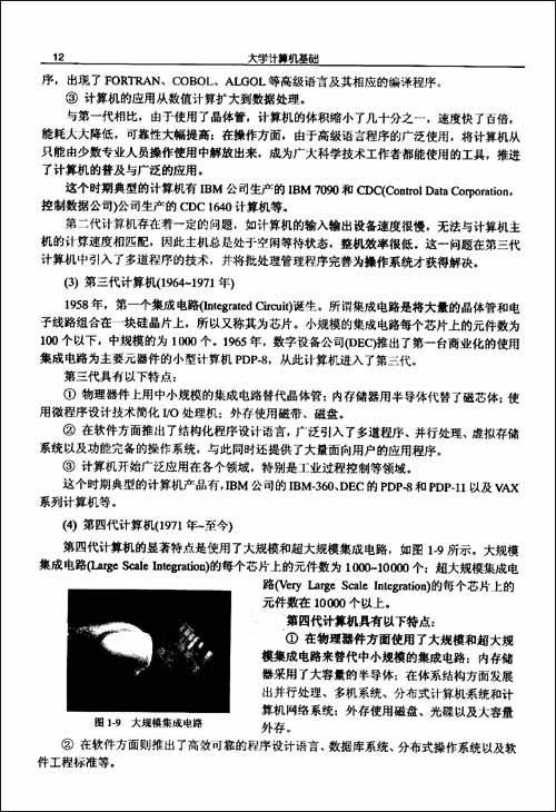 大学计算机基础(九)(判断题)
