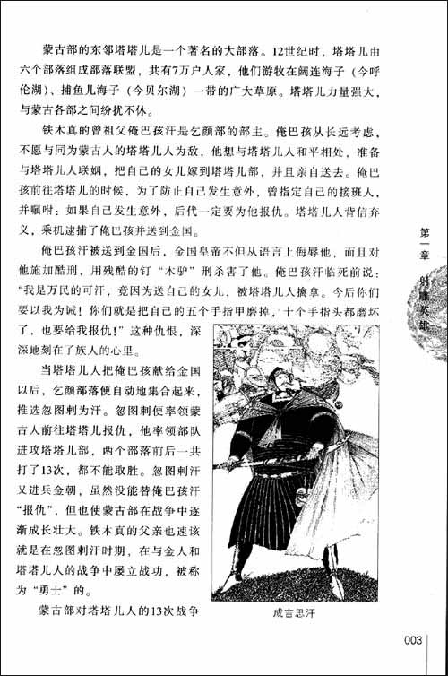 元太祖成吉思汗全传