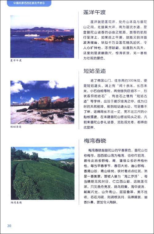 回至 中国风景名胜区游览手册5(浙江省) (平装)