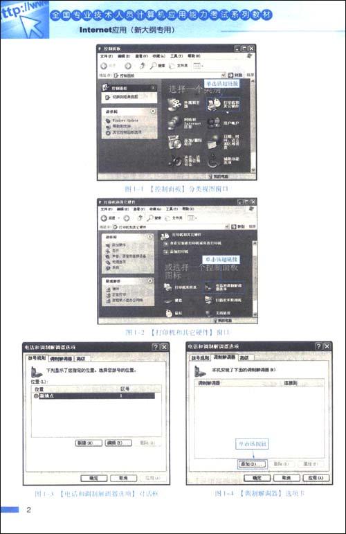 全国专业技术人员计算机应用能力考试系列教材:Internet应用