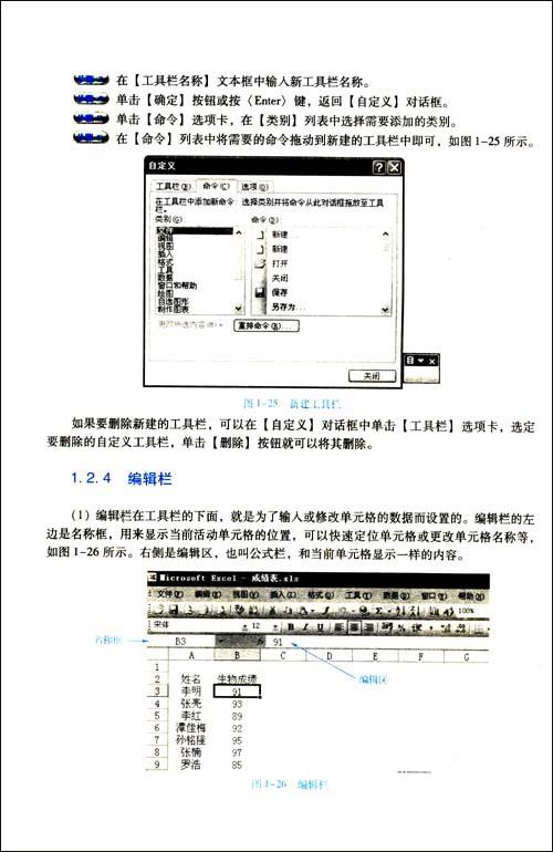 全国专业技术人员计算机应用能力考试系列教材:Excel 2003中文电子表格