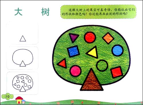5岁儿童画画简笔画