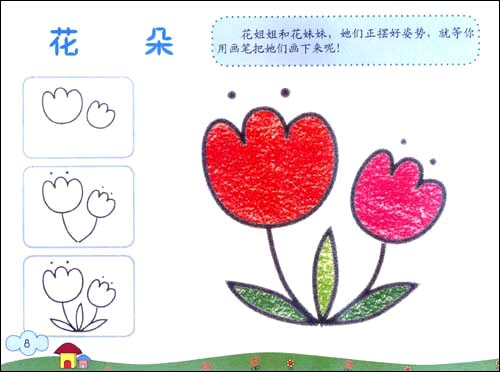 我爱简笔画 3 4岁