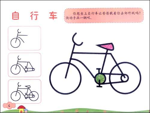 儿童自行车画法