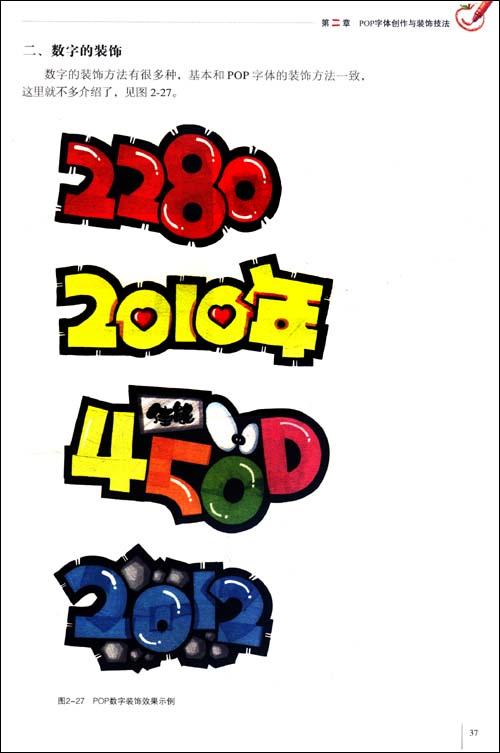 手绘pop创意广告设计 [平装];