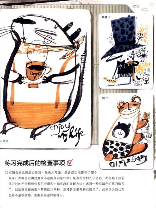 WOW!不一样的插画设计:Chunso的梦幻世界
