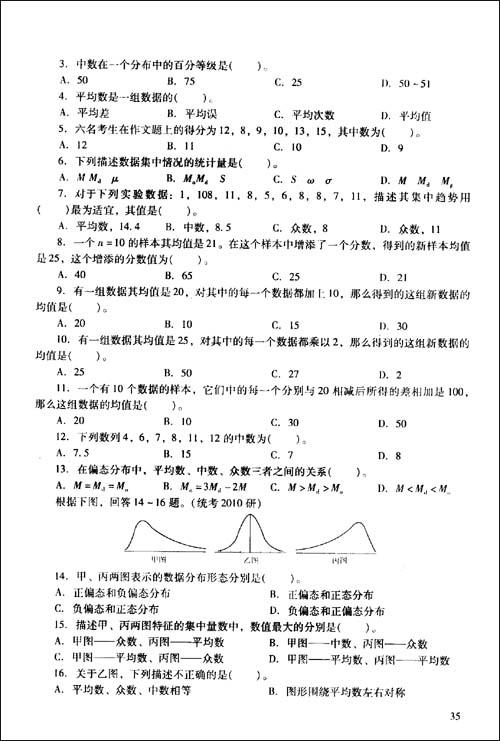 圣才学习网•张厚粲《现代心理与教育统计学》:笔记和课后习题详解