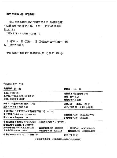 2012中华人民共和国房地产法律法规全书