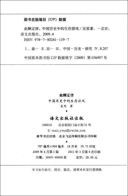 血酬定律:中国历史中的生存游戏