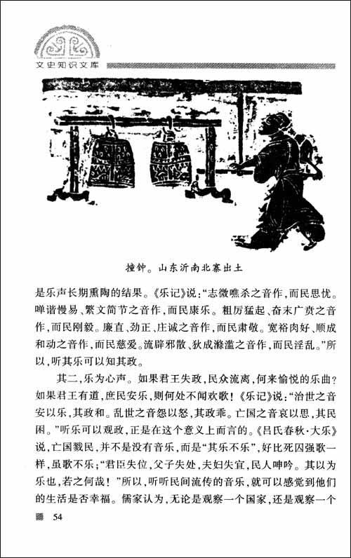 中国古代礼仪文明