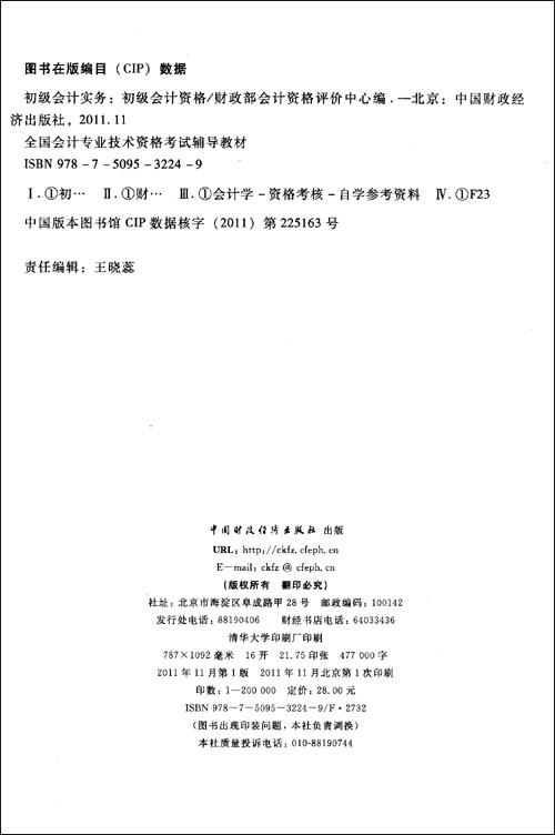 2012年初级会计资格:初级会计实务