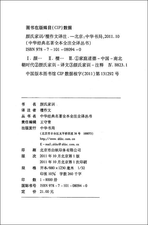 中华经典名著:颜氏家训