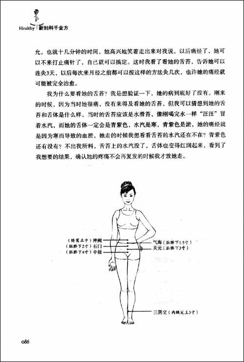 李军红说:新妇科千金方