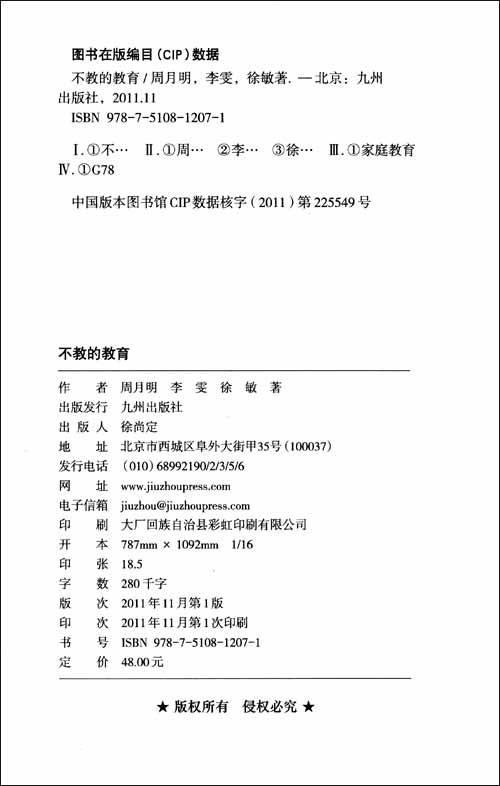 不教的教育:新中国式家长学堂导航