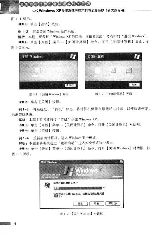 全国职称计算机考试速成过关系列:中文Windows XP操作系统考前冲刺与全真模拟