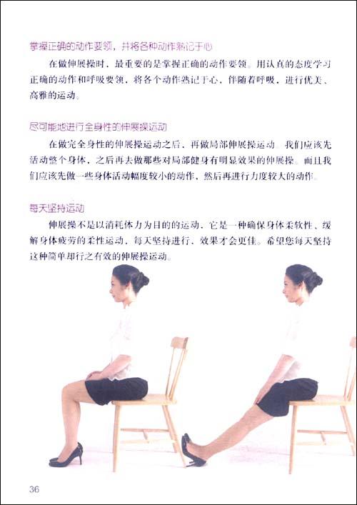 办公室瑜伽&伸展操