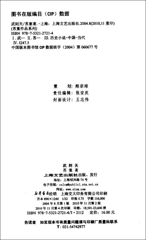 苏童作品系列:武则天
