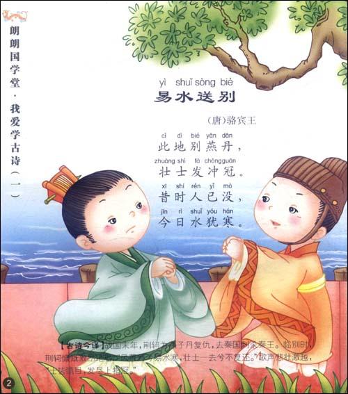 古诗配画春日朱熹图片大全下载;图片
